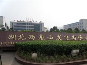 黄石西塞山电厂